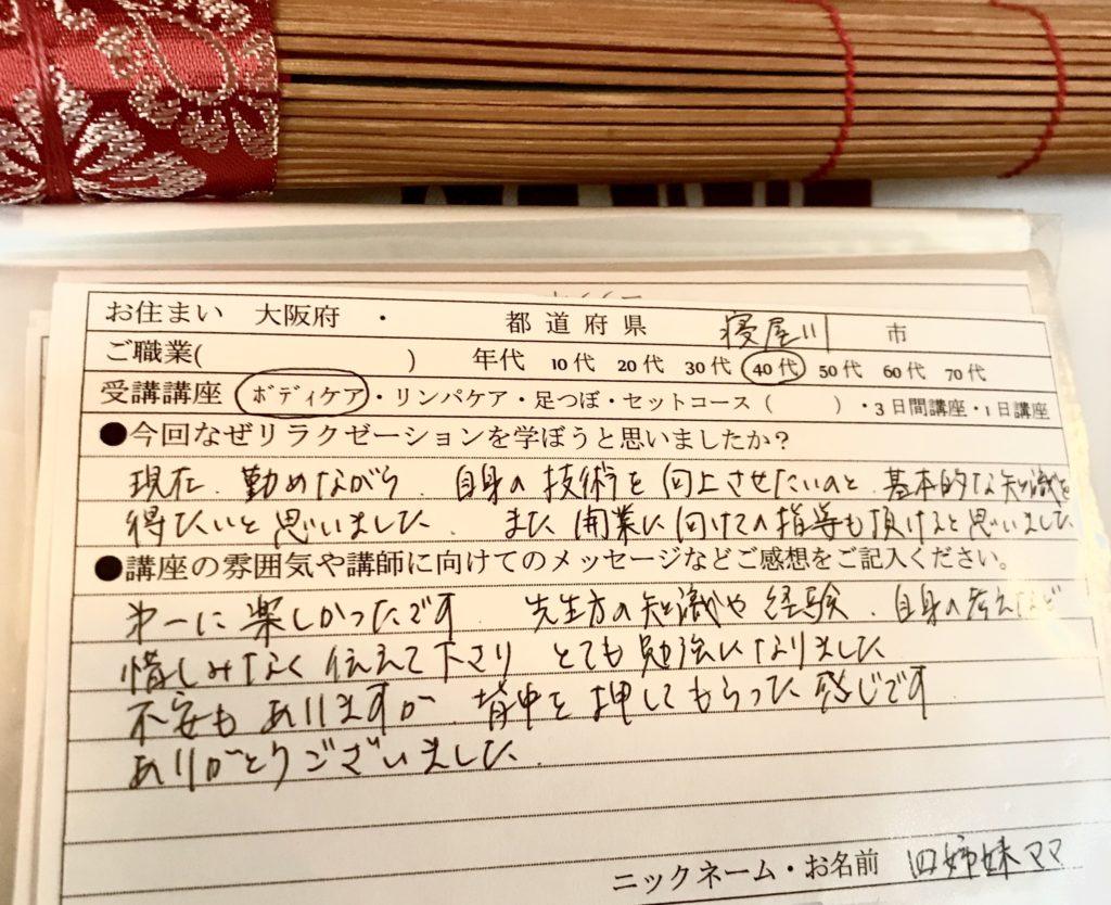 大阪 寝屋川市 ボディケアマッサージスクール