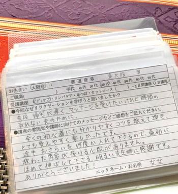 ボディケアマッサージスクール東大阪より受講