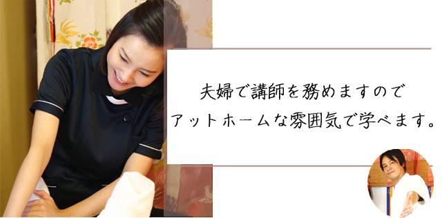 名古屋 足つぼ リフレクソロジー スクール 教室(民間資格)