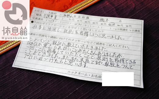 和歌山県ボディケアマッサージスクール・リフレ(東洋)足つぼ