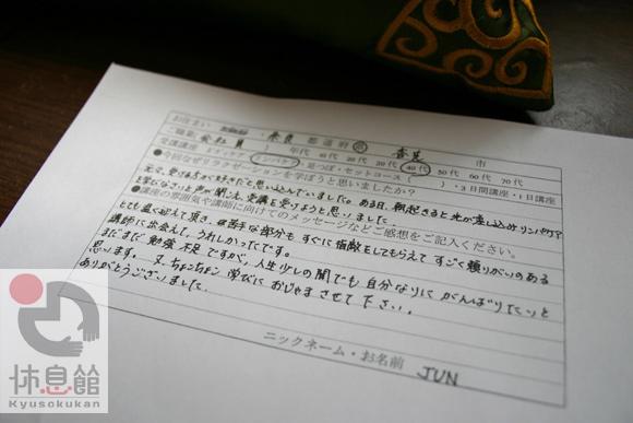 奈良からリンパマッサージを受講されました