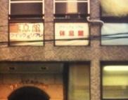 休息館が天満橋にあった頃の写真