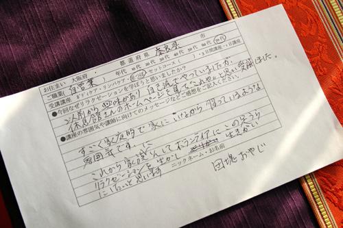 奈良県から足つぼ講座受講の生徒さんのご感想