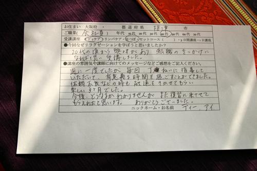 摂津市 足つぼ・ボディケア講座 スクール 大阪