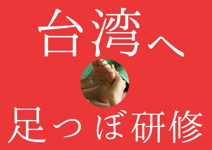 台湾に足つぼ留学(研修 スクール 習う)