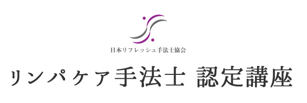 リ大阪にあるリンパマッサージスクール休息館の手法士コース