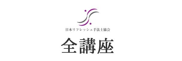 リラクゼーション講座(ボディケア・足つぼ・リンパケア)