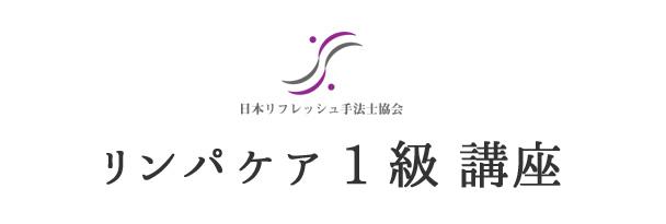 リンパマッサージスクール大阪/リンパケア1級講座