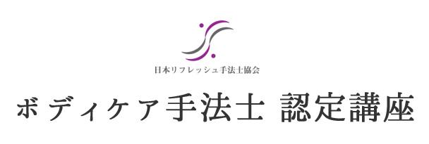 マッサージスクール大阪