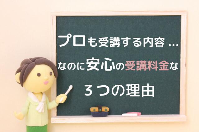 足つぼ・ボディケア・リンパケア・低価格な理由 大阪