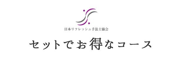 リラクゼーションセット(ボディケア・足つぼ・リンパケア)