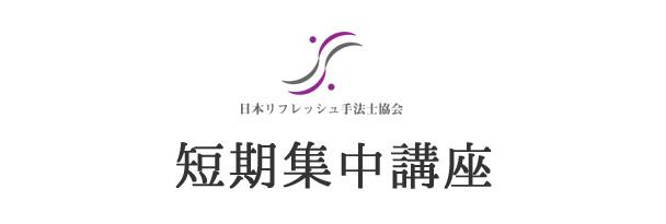 リラクゼーション合宿講座(ボディケア・足つぼ・リンパケア)