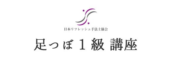 足つぼ・リフレクソロジー講座・講習・研修 大阪