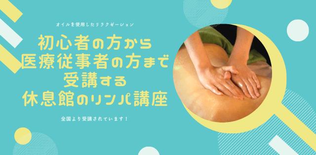 リンパマッサージスクール大阪