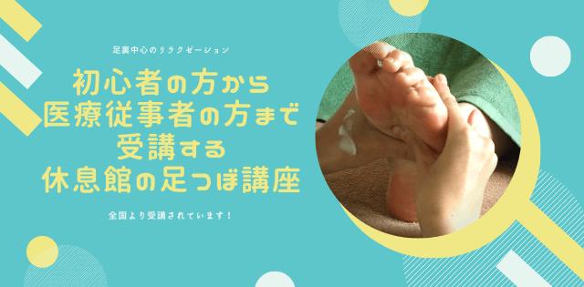 足つぼ・リフレクソロジー スクール 大阪
