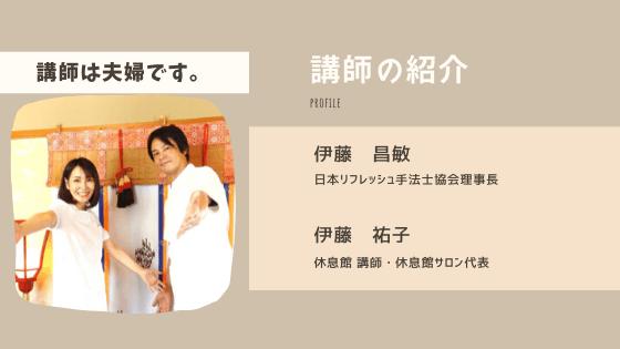 リラクゼーションスクール 大阪 講師