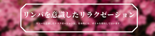 リンパマッサージスクール大阪のリンパを意識したリラクゼーション