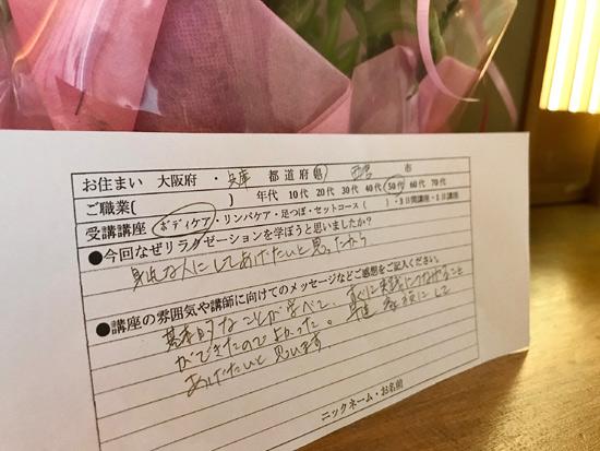 マッサージ 1日講座 大阪 感想写真