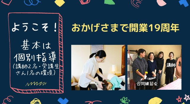 マッサージスクール大阪/ヘッダ画像