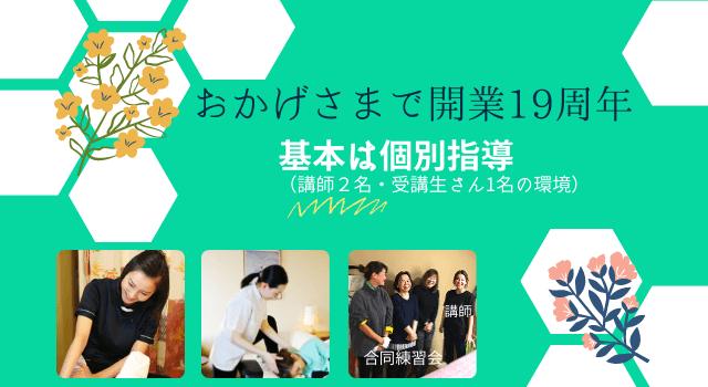 足つぼとリンパマッサージ、ボディケアマッサージ全て学べるスクール大阪