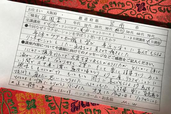 足つぼとボディケアマッサージ講座1日 大阪