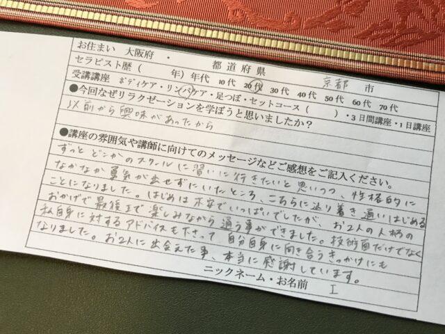 京都リンパマッサージスクール
