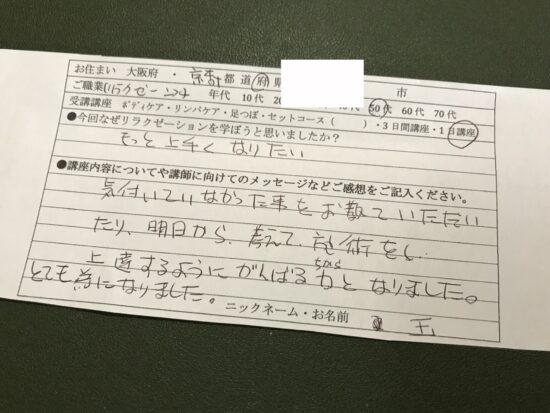 京都マッサージスクール