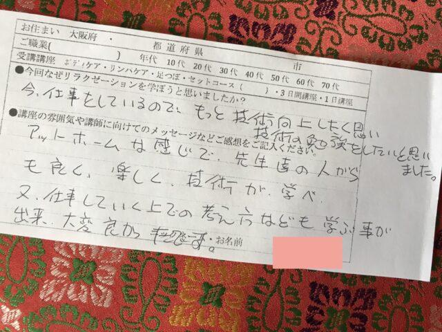 京都 マッサージ 1日講座